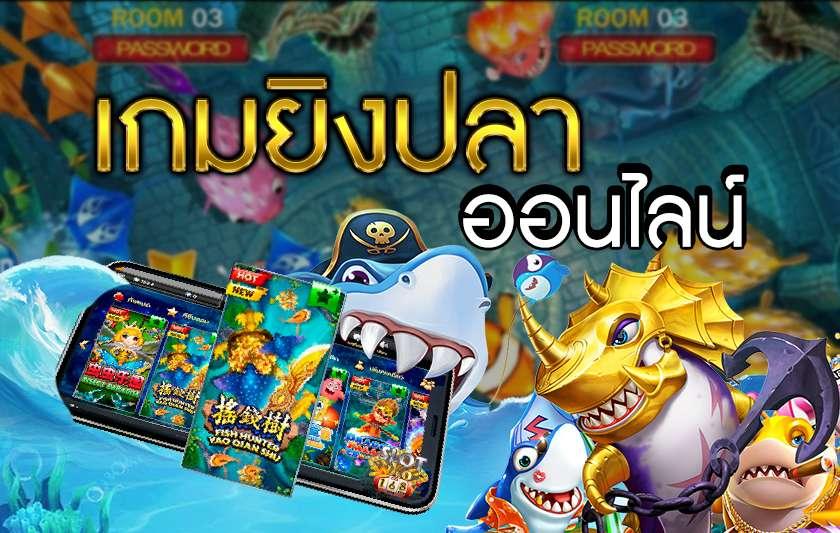 เกมยิงปลาออนไลน์ เกมแห่งการเดิมพัน ยิงปลาแตก ได้เงินรางวัล