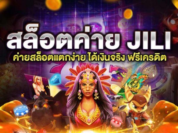 Jili เครดิตฟรี สมัครสมาชิกกับ Jili กับค่ายเกมที่ดีที่สุด พร้อมรับรางวัลฟรีอีกไม่อั้น